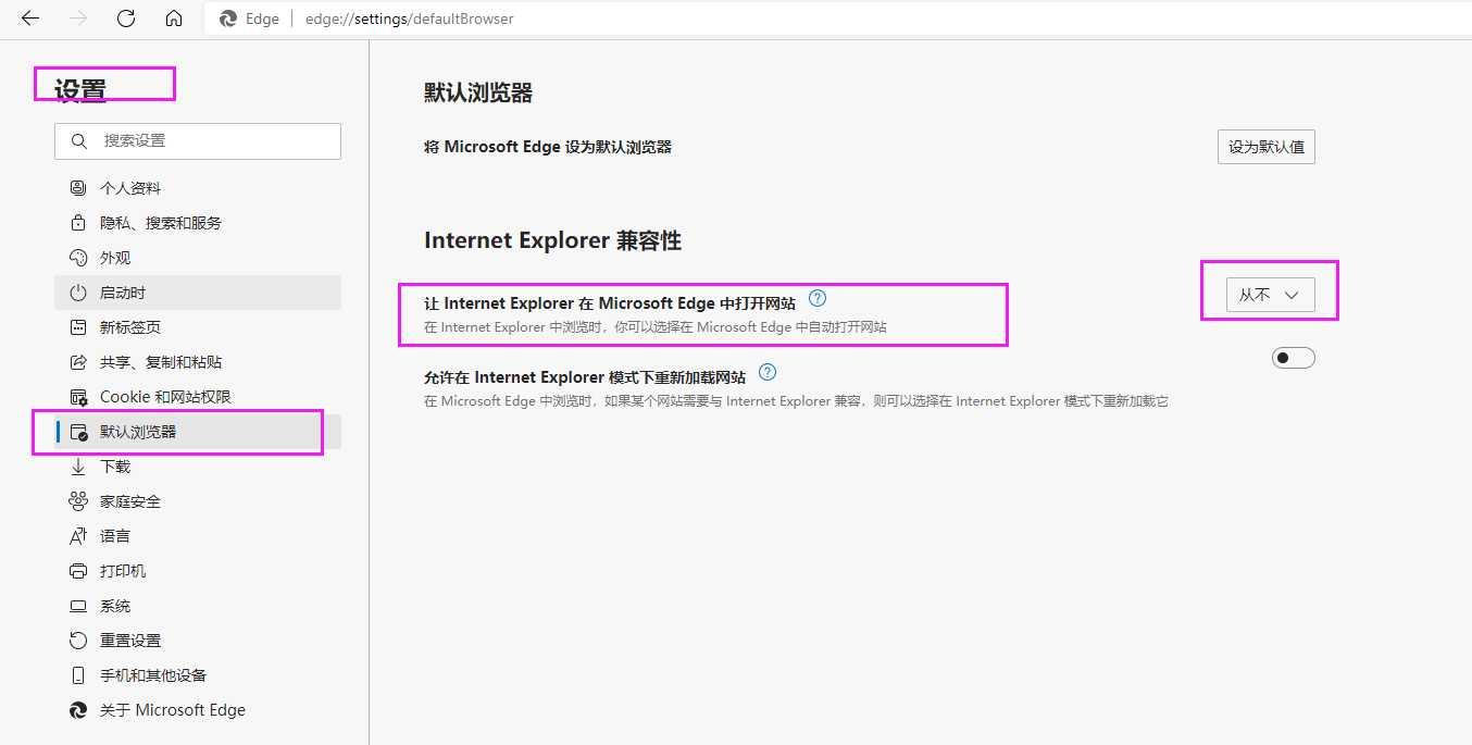 解决打开IE浏览器自动跳转到Edge浏览器的问题